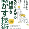 新刊『めんどくさがる相手を動かす技術』11月10日出版