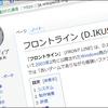 私の作ったソフトを誰かがWikipediaにまとめてくれている