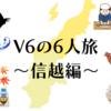 地元の食を味わう…V6の6人旅・信越編(「学校へ行こう!MAX」2005年12月6日・13日放送)
