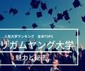 格安な学費のブリガムヤング大学がアメリカ留学の常識を変える