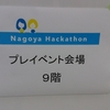 Nagoya Hackathonに参加してきました
