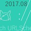 URLスキームのサイトを更新しました(2017.08.13版)