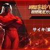 【KOF'98UMOL】11月12日アップデート内容!(表・裏)