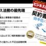 「ビジネス法務」に政策企画マネージャー上村の「権利者・官公庁と協力した不正出品物対策」が掲載