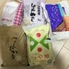 今年のふるさと納税第一弾!新庄市のお米食べくらべ!