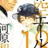 【読書】 青空エール 18