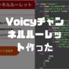 Voicyのチャンネルがランダム表示される【Voicyチャンネルルーレット】作った!ソースコードも大公開しちゃいます