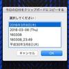 今日の日付をクリップボードにコピーするAppleScript その2