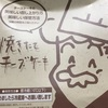 10/25(金) 焼きたてチーズケーキ