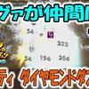 【チョコボの不思議なダンジョン エブリバディ】シヴァが仲間に!アビリティ ダイヤモンドダスト! 1分ちょっとでわかる!#27
