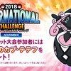 インターネット大会参加賞で色違いのカプ・テテフ解禁!