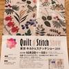 【初心者も楽しめる!】東京キルト&スティッチショー2019