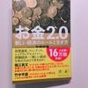 第14回【読書編】お金2.0~資本主義から価値主義へ。