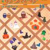 月刊おりがみ 2017年10月号 特集:ハロウィン