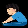 中年貧乏フリーターが体の柔軟性を高める方法について考えてみた。