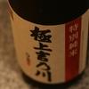 『極上吉乃川 特別純米』新潟県長岡市、歴史のある蔵が造る、ふくよかな純米酒。