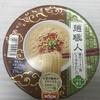 麺職人 蘭州ラーメン風 ピリ辛牛だしそばを食べてみた!