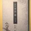 新刊紹介:塩浦 彰著『評伝 平出 修』〈而立篇〉 新潟日報事業社