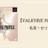 『ヴァルキリープロファイル』必殺技・決め技セリフ集
