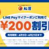 【2019年4月】LINE Payが松屋で使える200円割引クーポンを配布中!ぜひチェックしてみてください!