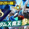 【EXVS2】2019/4/25 アップデート新機体 ガンダムX魔王【エクバ2】