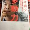 【読書】「多動力」堀江貴文