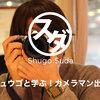 スダシュウゴと学ぶ!カメラマン出張撮影〜打ち合わせから納品まで〜