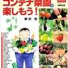 大根もカブも育てられる!『コンテナ菜園を楽しもう!―はじめての野菜づくり』