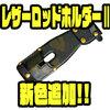 【RYUGI】オカッパリのランガンで活躍してくれるアイテム「レザーロッドホルダーⅡ」に新色追加!