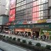 東京の片隅に