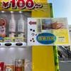 自動販売機に売られる高級な消毒液