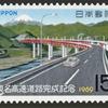 祝 東名高速道路全線開通から51年 いろいろありました