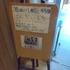 名産・名物食べ歩き(汁ばんだい餅・栃木県)