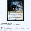 イコリア:巨獣の棲処 スポイラー4
