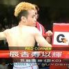 速報)辰吉寿以輝 2度のケガから1年ぶりの復帰戦でKO勝ち VSノンディア・ソーバンカルー