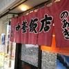 中華飯店のあき 三島駅前店
