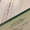 2019/10/20 @岐阜CLUB ROOTS