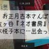 中央線沿線古本さんぽPart4!ノーマークだった『阿佐ヶ谷のネオ書房』で、仁木悦子の本に出会いましたよー!