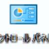 【 初心者向け 】Windows10でコントロールパネルを起動する方法(図解あり)