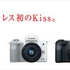 EOS Kiss Mと、普段使っているEOS M5のスペックを比較してみました