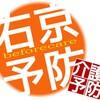 京都市右京区地域介護予防推進センター