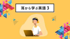 英語のカリスマ、杉田敏さんと大西泰人さんが説く「リスニングの重要性」とは?
