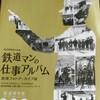 鉄道博物館「鉄道マンの仕事アルバム」
