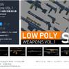 【新作無料アセット】ピストル、アサルトライフル、スコープ、固定砲台など16種類の実在する銃火器ローポリモデル。パーツ毎にアニメーション付けが可能な素材「Low Poly Weapons VOL.1」