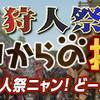 【MHF-Z】 公式サイト更新情報まとめ 11/20~11/27