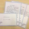 2017.5.31  本日卒業したメンバーさんからの手紙