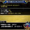 level.1368【魔獣系15%UP】第176回闘技場ランキングバトル初日