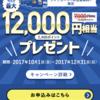 20,000円を無料でゲットチャンス!  ライフカード入会キャンペーンが継続!