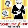 マリリン・モンローさん主演の傑作コメディ✨『お熱いのがお好き』-ジェムのお気に入り映画