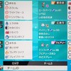 【S8ダブル使用構築】エースバーンスタンダード(メモ書き)